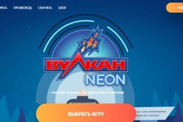 Самые важные особенности и разновидности игровых автоматов Вулкан Неон