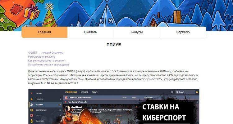 Обзор официального сайта БК GGBet