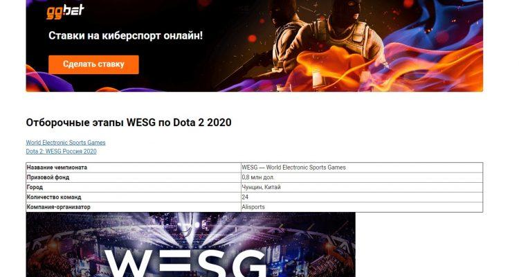 Ставки на спорт 2020 с демо-счёта в БК ГГбет — обзор официального сайта
