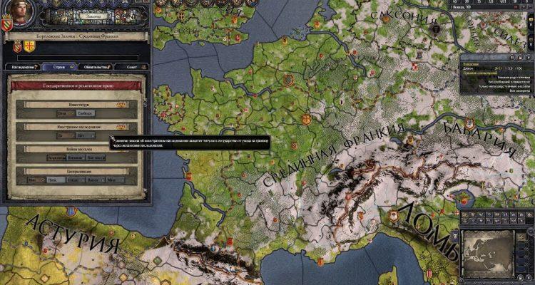 Стать королем в Crusader Kings 2 в первый раз