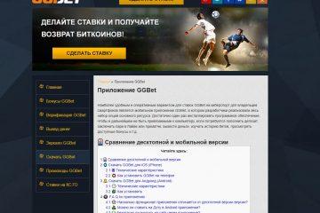 Обзор букмекерской конторы GGbet.ru: регистрация, как делать ставки