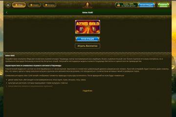 Бонусы казино Эльдорадо: приветственный, бездепозитный, за пополнение