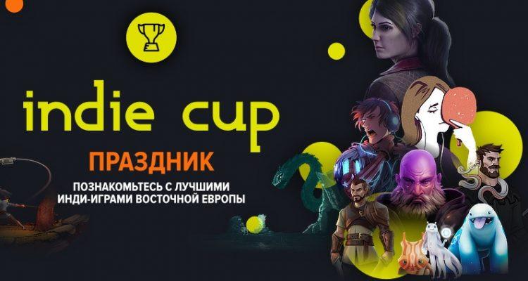В Steam начался фестиваль лучших игр Indie Cup