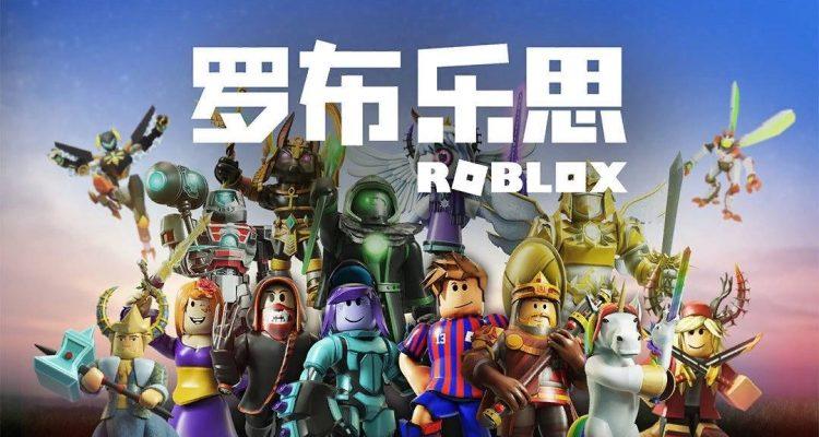 Благодаря партнёрству с Tencent, Roblox появится в Китае