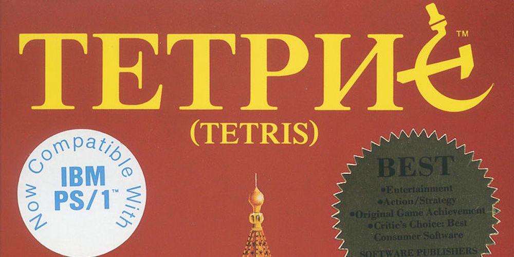10 фактов о происхождении Тетриса, которых вы не знали