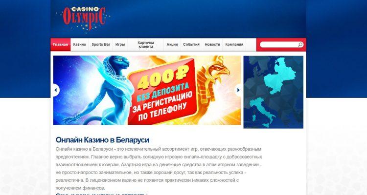 Обзор онлайн-казино Олимпик