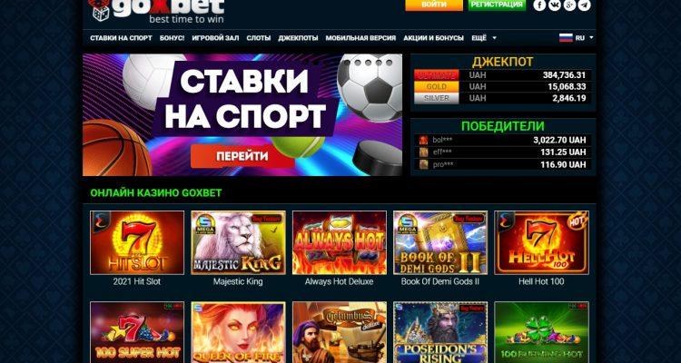 Честное онлайн казино Goxbet