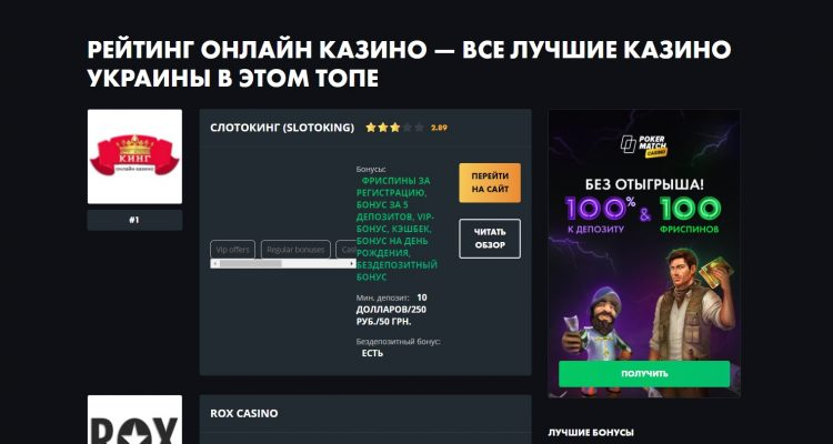 Рейтинг онлайн казино с поддержкой гривен
