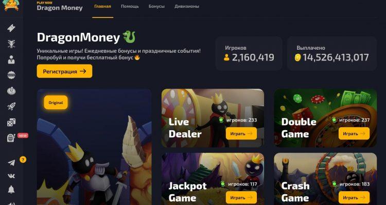 Dragon Money: отзывы, как зарабатывать в сети, играя в слоты