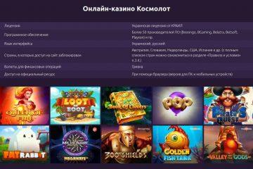 Космолот – украинское онлайн-казино (государственная лотерея)