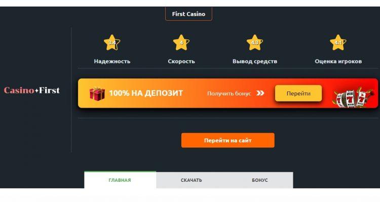 Обзор казино-онлайн First casino