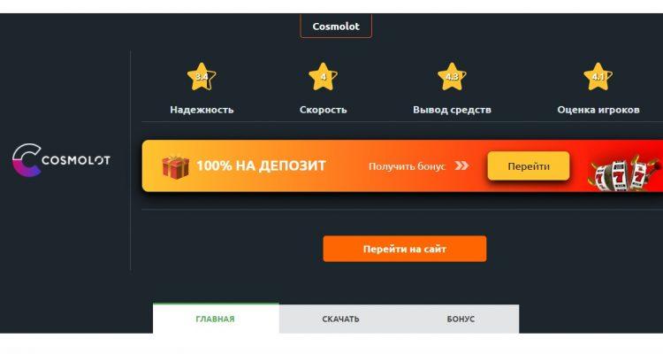 Обзор онлайн-казино Космолот: регистрация, игровой потенциал, бонусы