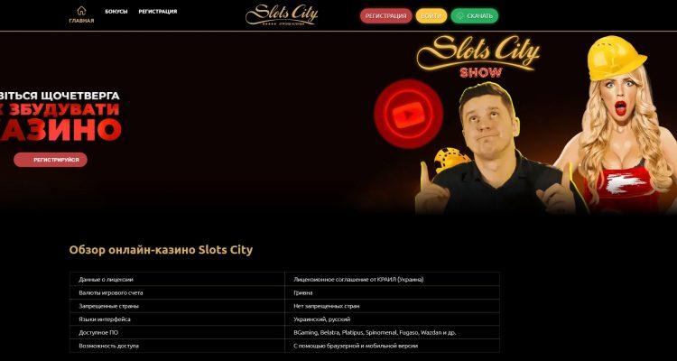 Обзор онлайн-казино Slots City: как создать аккаунт, бонусы на депозит, игровые программы, статусная политика