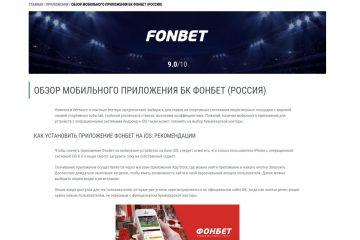 Обзор приложения БК «Фонбет»