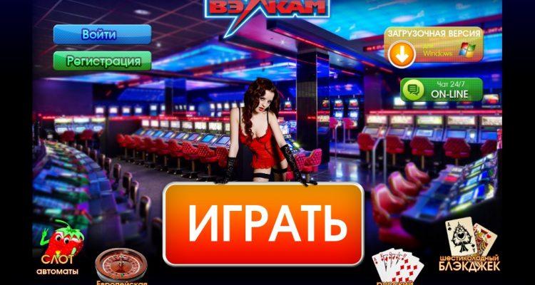 Обзор Vulkan Royal игровые автоматы играть бесплатно