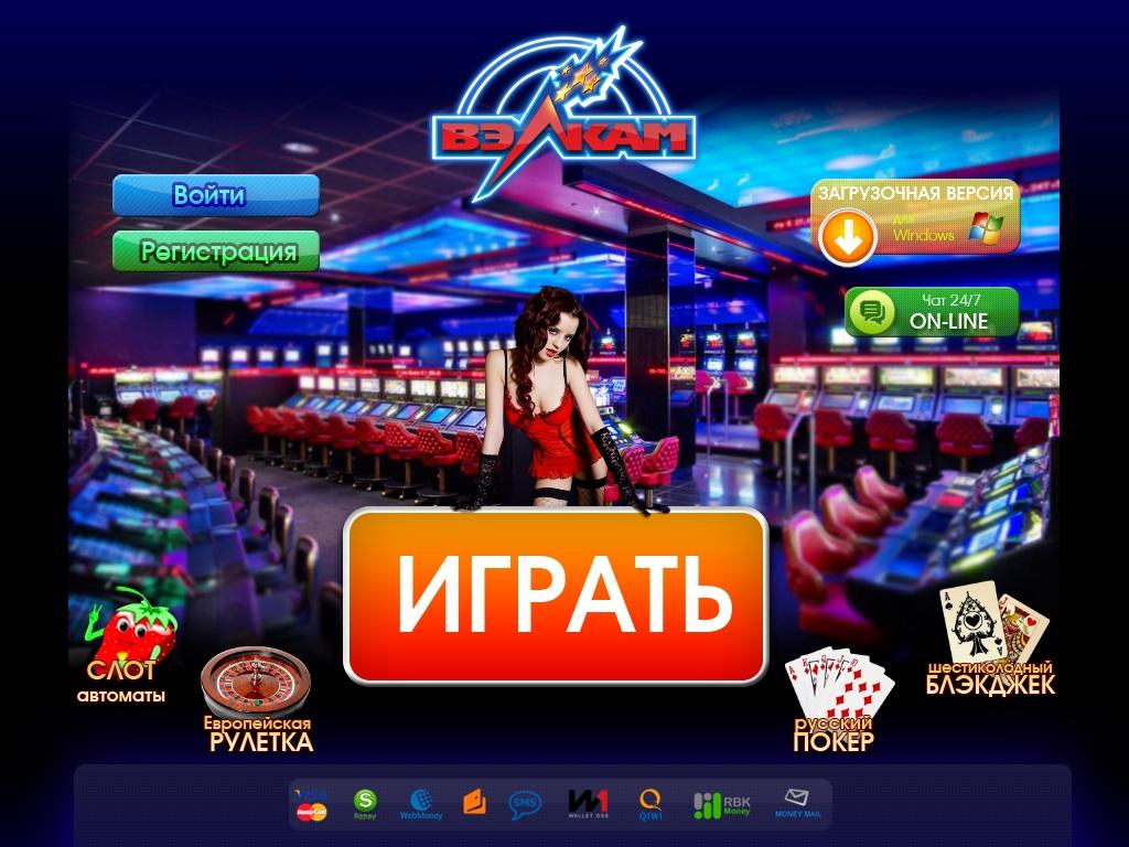 Игровые автоматы онлайн бесплатное видео игровые аппараты автоматы онлайн играть бесплатно и без регистрации