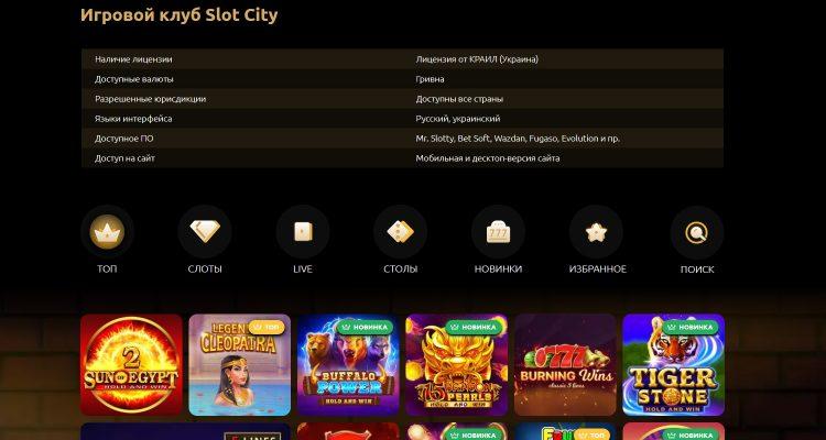 Подробнейший обзор онлайн-казино Slot V: сайт, бонусы, поддержка
